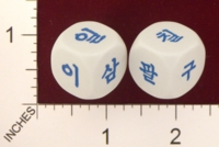 Dice : MINT19 KOPLOW KOREAN NUMBERS 01