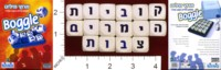 Dice : MINT33 PARKER BROTHERS BOGGLE HEBREW 01