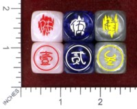 Dice : MINT47 UNKNOWN CHINESE NUMBERED