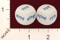Dice : MINT19 KOPLOW HEBREW WORDS FOR NUMBERS 01