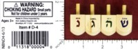 Dice : MINT49 AVIV JUDAICA WOODEN 01