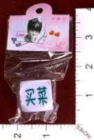 Dice : MINT29 UNKNOWN CHINESE LOVE HOUSEWORK 01