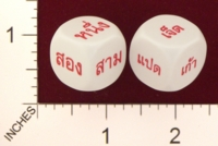 Dice : MINT19 KOPLOW THAI WORDS FOR NUMBERS 01