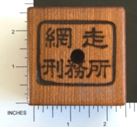 Dice : WOOD D6 JAPANESE PRISON