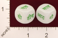 Dice : MINT19 KOPLOW HINDI WORDS FOR NUMBERS 01